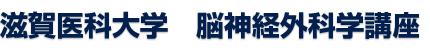 滋賀医科大学 脳神経外科学講座ホームページ トップに戻る