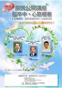 県民公開講座 滋賀県脳卒中・心筋梗塞